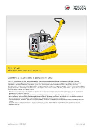 Flächenrüttler Diesel Wacker Neuson DPU 4545 H