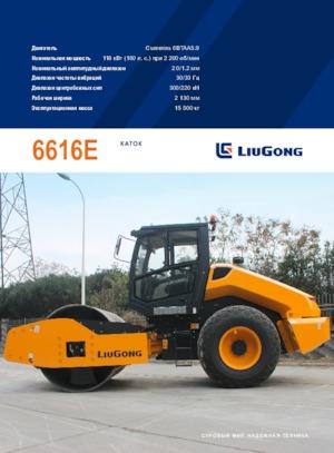 Walzenzüge Liugong 6616E