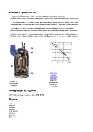 Tauchkörperpumpen-Schmutzwasser ABS-Pumpen J 12 D/KS